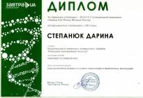 Диплом Даринка