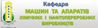Кафедра машин та апаратів хімічних та нафтопереробних виробництв