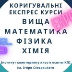 Коригувальні експрес-курси з фундаментальних дисциплін