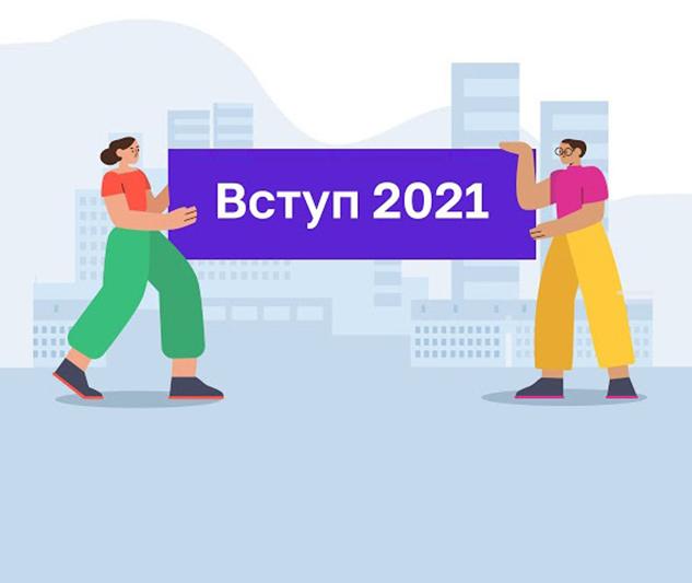 ВСТУП 2021